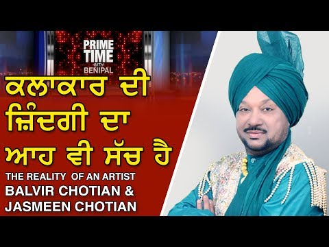 Prime Time with Benipal_Balbir Chotian-The Reality Of An Artist
