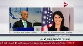مدير الوكالة الدولية للطاقة الذرية: إيران لا تزال تمتثل للاتفاق النووي