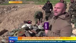 САР и военная полиция России зачищают склады боевиков в Сирии