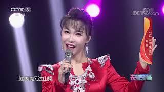 《天天把歌唱》 20191120| CCTV综艺