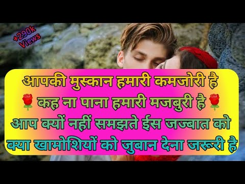Romantic Shayari In Hindi || For Gf & Bf || Heart Touching Hindi Shayari || Babu Ki Baby