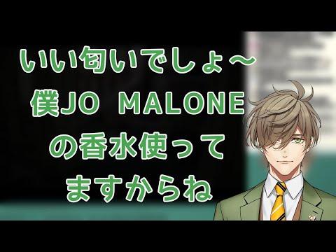 JO MALONEの香水を使っているオリバー・エバンス【にじさんじ切り抜き】