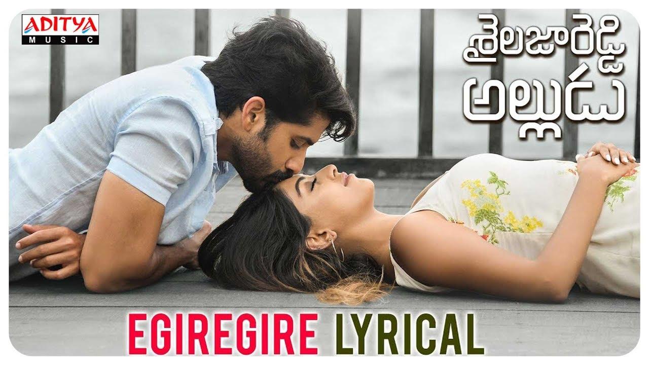 Egiregire Lyrical || Shailaja Reddy Alludu Songs || Naga Chaitanya, Anu Emmanuel || Gopi Sundar