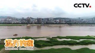 《远方的家》 20200629 行走青山绿水间 守护母亲河:长江| CCTV中文国际
