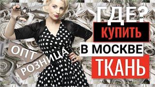 Где покупать Ткани в Москве?