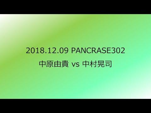 2018.12.09 PANCRASE302 Yoshiki Nakahara vs Koji Nakamura