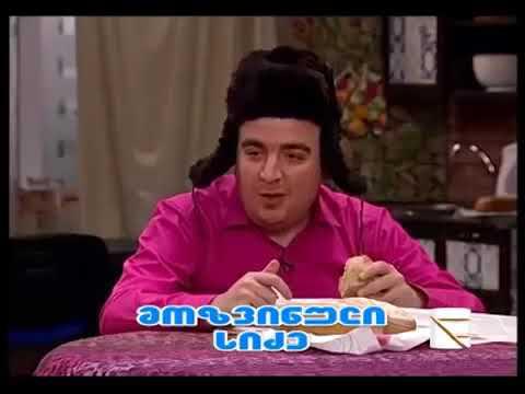 ჩასიძებული მოზვინული სიძე  კომედი შოუChasidzebuli  Comedy Show