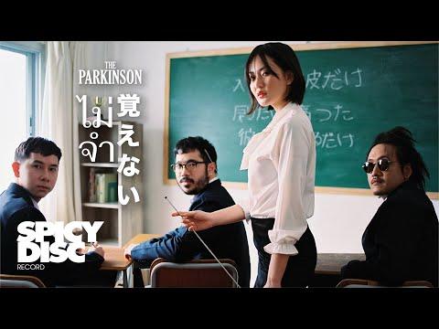 ฟังเพลง - ไม่จำ The Parkinson - YouTube
