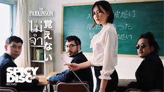 The Parkinson - ไม่จำ (Déjà Vu!) | (OFFICIAL MV)