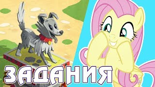 Групповые задания в игре Май Литл Пони (My Little Pony) - часть 2