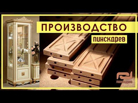 ПИНСКДРЕВ. Фабрика корпусной мебели «Пинскдрев»