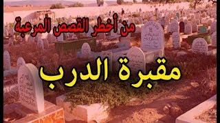 قصة مقبرة الدرب : كنا لاعبين وحكموا عليا باش نمشي للمقبرة بليل ...ولكن