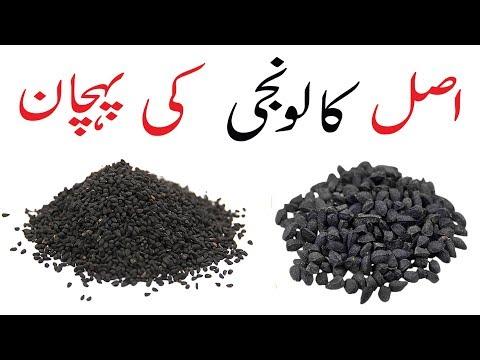 Asal Kalonji ki Pehchan   Difference between kalonji and onion Seeds in urdu