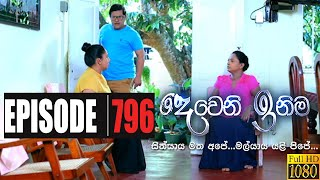 Deweni Inima | Episode 796 25th February 2020 Thumbnail