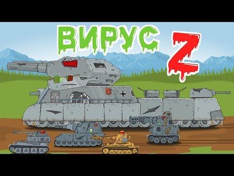 Вирус Z Мультики про танки