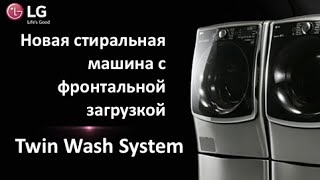 Мини-стиралка LG Twin Wash System спрячется под основной стиральной машиной(Компания LG представила на выставке CES 2015 в Лас-Вегасе необычную стиральную машину Twin Wash System (модель WD100C /..., 2015-01-11T13:06:24.000Z)