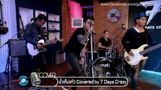 COVER LIVE : วง 7 Days Crazy (Live ver.)
