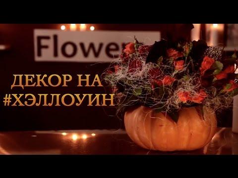 Хэллоуин - как украсить свой дом на Хэллоуин. Цветочная композиция в тыкве, декор, Halloweenиз YouTube · С высокой четкостью · Длительность: 3 мин31 с  · Просмотры: более 1.000 · отправлено: 28.10.2014 · кем отправлено: UFL - онлайн сервис доставки цветов