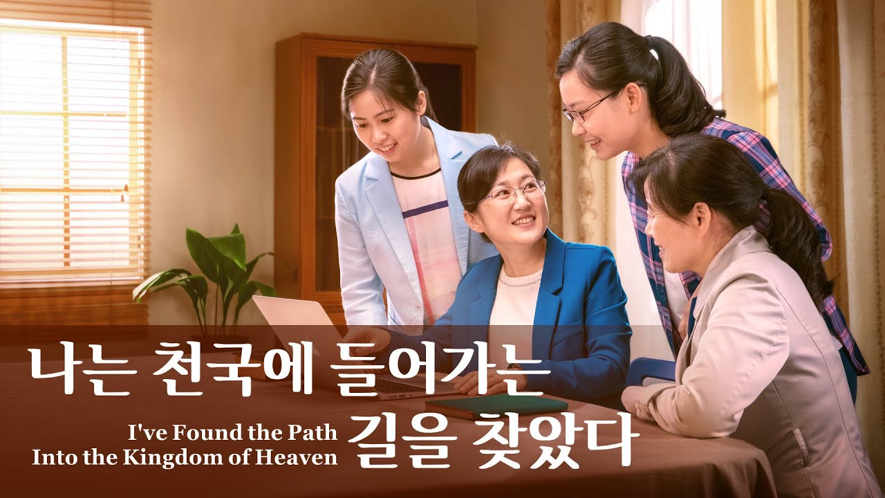 교회생활간증 동영상 <나는 천국에 들어가는 길을 찾았다>