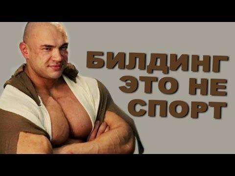 Игорь Гостюнин: бодибилдинг - это не спорт! # 1 ЖЕЛЕЗНАЯ СТУДИЯ