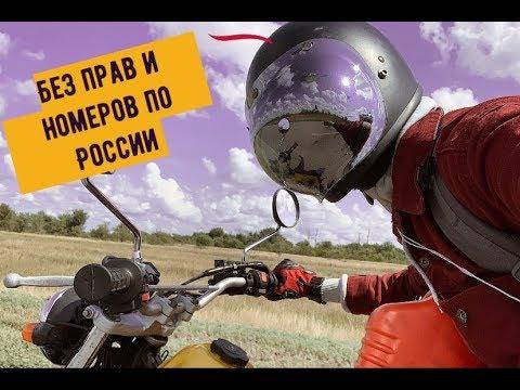 ДРУЖЕЛЮБНЫЙ САЛЬСК | Без прав и номеров через всю Россию на мотоцикле #4