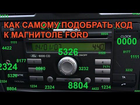 Как самому подобрать код магнитолы Форд
