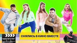 Кино про танцы 2019 / снялись вместе с Лизой Василенко, Женей Котом, Денисом Реконвальдом