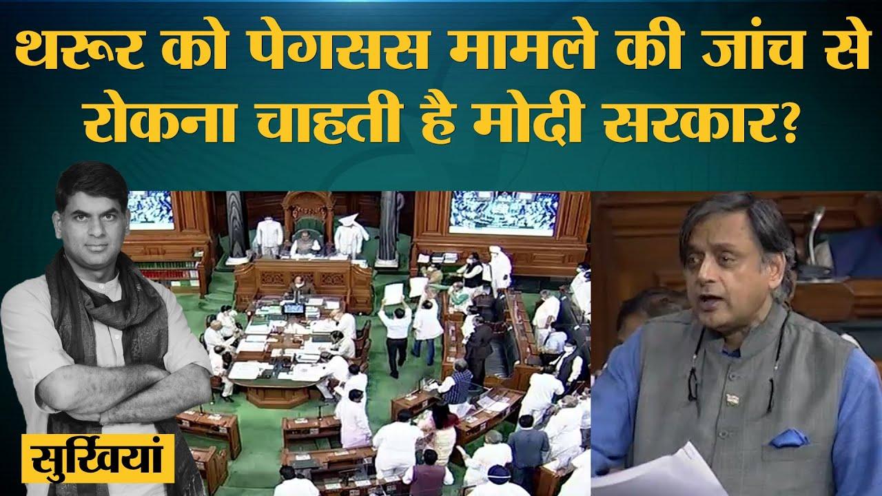 Shashi Tharoor IT Standing Committee में Pegasus पर चर्चा कराने चले, तो BJP उन्हें हटाने लगी?