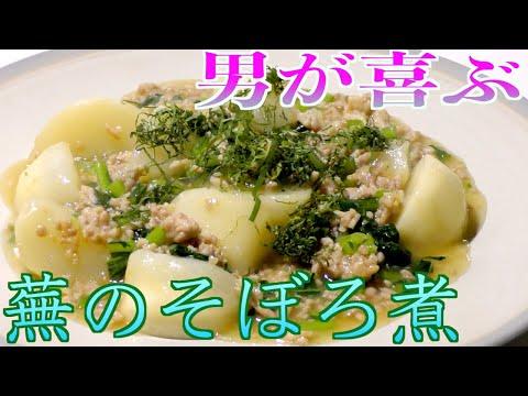 【かぶの葉は捨てないで!!!】料理上手なそぼろ煮の作り方!
