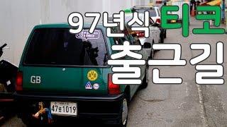 #초록티코 브이로그 - 대우 티코 평행주차 왜이리 힘드…