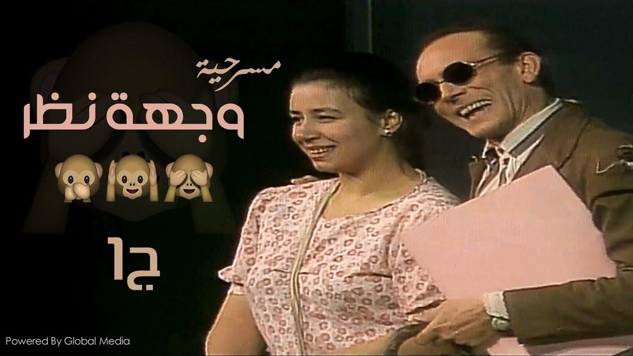 Weghet Nazar  | مسرحية وجهة نظر l محمد صبحى