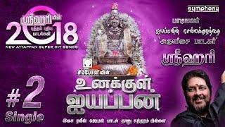 ஆண்டின் சிறந்த பாடல் | உனக்குள் ஐயப்பன் | ஸ்ரீஹரி 2018 ஐயப்பன் பாடல்#2 Ayyappan New Release Srihari