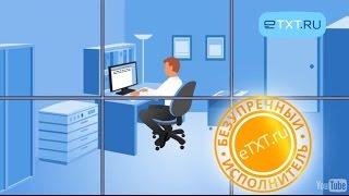 Регистрация и обзор биржи статей еТХТ ru