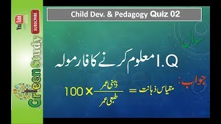 Child Development and pedagogy Quiz in Urdu - 02 | Tet | Mahatet | Cet | Tet Urdu