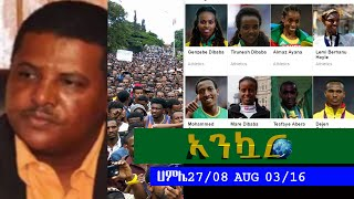 Ethiopia - Ankuar - Ethiopian Daily News Digest | August 3, 2016