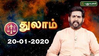 Rasi Palan   Thulam   துலாம் ராசி நேயர்களே! இன்று உங்களுக்கு…   Libra   20/01/2020