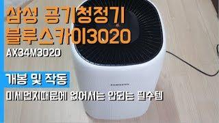삼성 공기청정기 블루스카이 3020 개봉 및 작동