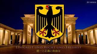 ドイツ連邦共和国 国歌 (日本語訳) - Anthem of Germany (Japanese)