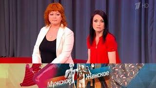 Мужское / Женское - Без дома. Выпуск от31.10.2017