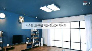 비츠온 LED 마빈 거실4등 100W 화이트