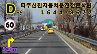 [파주신진자동차학원] D코스 2차 도로주행영상