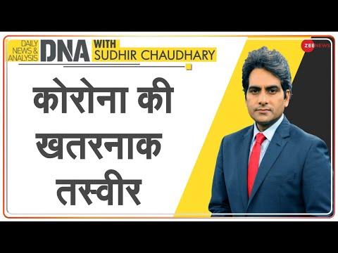 DNA: क्या आपको भी ये लगता है कि कोरोना चला गया? | Sudhir Chaudhary | Vijay Rupani |Coronavirus Video
