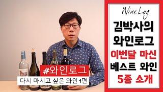 [와인로그] 꼭 다시 마셔보고 싶은 와인 추천│김박사의…