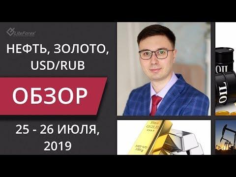 Цена на нефть, золото XAUUSD, доллар рубль USD/RUB. Форекс прогноз на 25 - 26 июля