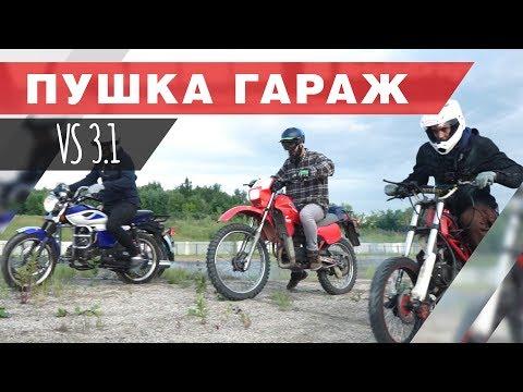 Ведротур 2.0 !!! 4 Мотоцикла за 30к!