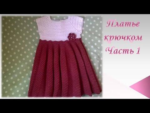 Платье для девочки простое крючком