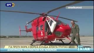 Πτητικό μέσο για διακομιδή ασθενών απέκτησε η Θεσσαλονίκη