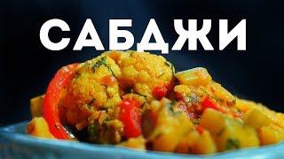 Сабджи Рецепт Индийского Овощного Рагу в Сливках