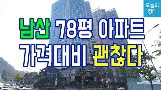 서울 한복판 주상복합아파트♥회현역,남산,명동,입지깡패◀…
