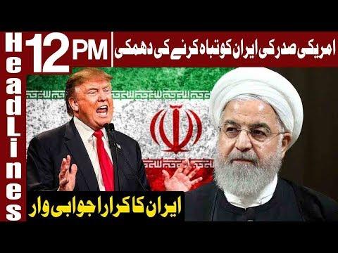 Donald Trump's Tweet Against Iran   Headlines 12 PM   28 June 2019   Express News